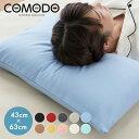 【COMODO】 枕カバー 43cm×63cm CMC4363 枕 クッション 安眠 ホテル まくら(代引不可)【メール便(ゆうパケット)】【送料無料】