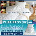 【送料無料】布団 丸洗い 洗える布団 インビスタ・ダクロンシリーズ