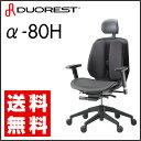 オフィスチェア デスクチェア デュオレスト DUOREST αシリーズ α80H ALPHA【送料無料】(代引き不可)