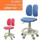 椅子 チェアー デスクチェアー 学童チェア DUOREST DR-286MM(代引き不可)【送料無料】