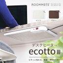 ROOMMATE デスクヒーター ecotto ホワイト ブラウン パネルヒーター 暖房 薄型 足元