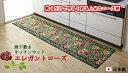 廊下敷き 廊下マット 65cm×440cm【エレガントローズ】カーペット ロングカーペット 洗える ウォッシャブル(代引不可)【送料無料】