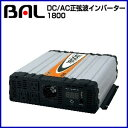 BAL バル 大橋産業(株)正弦波 インバーター 1800W (489)