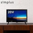 20型 液晶テレビ 外付けHDD録画対応 SP-20TV01TW 20V 20インチ simplus シンプラス 20V型 LED液晶テレビ(1波)