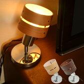 テーブルライト スタンドライト フロアライト フロアスタンドライト デスクライト リビング LED照明 【あす楽対応】 間接照明 食卓用 リビング用 CC-SPOT-T【送料無料】