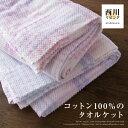 西川 タオルケット やさしい肌ざわり タオルケット 綿 コットン 100 140x190 シングルサイズ【送料無料】