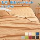 9色×3サイズから選べる!マイクロファイバー毛布・敷きパッドセット【Merka】メルカ【あす楽対応】【送料無料】