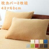 9色×5サイズから選べる!マイクロファイバー寝具カバーリングシリーズ【Merka】メルカ 枕カバー2枚組 43×63cm【あす楽対応】【送料無料】