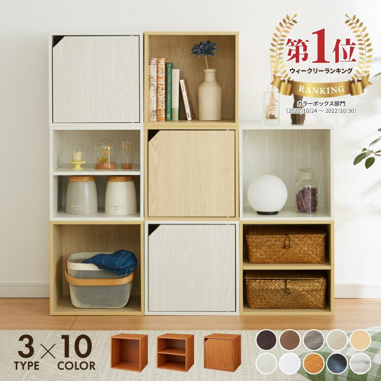 キューブボックス 扉 扉付き オープン ホワイト 北欧 cubebox カラーボックス 棚…...:rcmdin:10338779