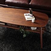 天然木ウォルナット 突き板折れ脚センターテーブル【Norn】ノルン【送料無料】【あす楽対応】