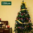 LED レインボーボールライトツリー 150cm オーナメント 飾り付き クリスマスツリー おしゃれ クリスマス ツリー 北欧【あす楽対応】【送料無料】