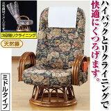 座椅子 天然籐 リクライニング回転座椅子 ミドルタイプ サイドポケット付き(代引不可)【送料無料】【smtb-f】