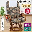 座椅子 天然籐 リクライニング回転座椅子 ハイタイプ サイドポケット付き 高座椅子(代引不可)【送料無料】【chair0901】