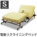 電動リクライニングベッド シングル 折りたたみ 高反発スプリングマット仕様 収納式