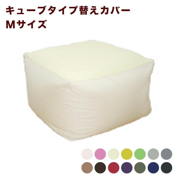 キューブタイプ替えカバー 替えカバー ビーズクッション キューブ Mサイズ【送料無料】