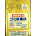 日本技研 GS-1 事業系専用ゴミ収集袋 45L(20枚)