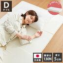 日本製 マットレス ダブル 3つ折り 三つ折り ウレタンマットレス バランス 硬め バランスマットレス ダブル(代引不可)【送料無料】