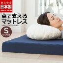 日本製 マットレス シングル 3つ折り 三つ折り 硬質 ウレタン 点で支える シングルサイズ 厚み8センチ 背痛 肩痛 体圧 分散(代引不可)【送料無料】