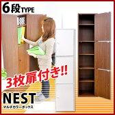 マルチカラーボックス3D 【NEST.】 3ドアタイプ カラーボックス インナーボックス 6段 扉 (代引き不可)