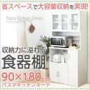 ホワイト食器棚 パスタキッチンボード 幅90cm×高さ180cmタイプ 白色 レンジ台 幅90 ガラス扉付き(代引き不可)