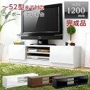 完成品TV台120cm幅 【Pista-ピスタ-】(テレビ台,ローボード)(代引き不可)