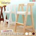 RoomClip商品情報 - ハイタイプキッズチェア【ヴァレリオ-VALERIO-】(キッズ チェア 椅子)(代引き不可)【送料無料】