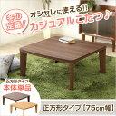こたつテーブル 正方形 幅75cm 75×75 コタツテーブル 炬燵