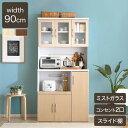食器棚 キッチンボード レンジ台 可動棚付き 収納 キッチン...