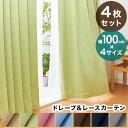 カーテン 4枚セット レースカーテン付き 幅100cm 洗え...