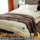シンサレート ウルトラ 掛け布団 シングルロングサイズ 2枚セット【送料無料】