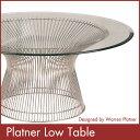 プラットナーローテーブル Platner Low Table ウォーレン・プラットナー Warren Platne リプロダクト(代引き不可)【1年保証付】【送料無料】