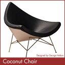 ジョージ・ネルソン ココナッツチェア George Nelson Coconut Chair リプロダクト(代引き不可)【1年保証付】【送料無料】