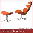 ポール・M・ヴォルター コロナチェア(総本革) Poul M. Volther Corona Chair リプロダクト(代引き不可)【1年保証付】【送料無料】