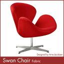 アルネ・ヤコブセン スワンチェア(ファブリック) Arne Jacobsen Swan Chair リプロダクト(代引き不可)【1年保証付】【送料無料】