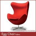 アルネ・ヤコブセン エッグチェア(ファブリック) Arne Jacobsen Egg Chair リプロダクト(代引き不可)【1年保証付】【送料無料】