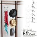 ジョイントハンガー リングス(RINGS) ハンガー ハンガーラック 衣類 収納