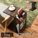 机 テーブル サイドテーブル Re・CONTE Rita(リタ) DRT-0008(代引き不可)【送料無料】