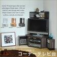 テレビ台 コーナータイプ スライド収納庫付 ハイタイプ TC-105(代引き不可)【送料無料】