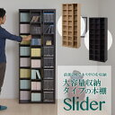本棚 スライド本棚 Slider スライドラック ハイタイプ(代引不可)