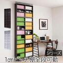 本棚 ラック シェルフ 1cmピッチ 大量収納 MEMORIA 棚板が1cmピッチで可動する 薄型オープン幅81 上置きセット FRM-0101SET(代引不可...