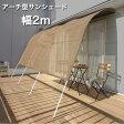 日よけ アーチ型サンシェード 幅2m サンシェード シェード アーチ型 たてす 洋風 洋風たてす 雨よけ 目隠し 窓 ガーデン(代引不可)【送料無料】【smtb-f】