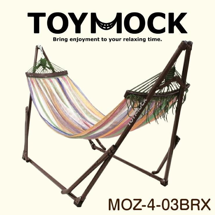ハンモック TOYMOCK 自立式 ポータブル 折りたたみ アウトドア 屋外 キャンプ ハンモックチェア MOZ-4-03BRX(代引不可)【送料無料】【smtb-f】