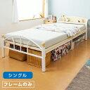 棚付きパイプベッド シングル フレームのみ 収納 宮付き 棚付き パイプベッド シングルサイ