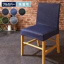RoomClip商品情報 - ニットデニム イス フルカバー 2WAY デニム デニム生地 チェアカバー 椅子カバー フィット カバー 洗える [ReFit] リ・フィット