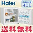 ハイアール 40L 冷蔵庫 JR-N40G-W JR-N40G-H ホワイト グレー(代引不可)【送料無料】