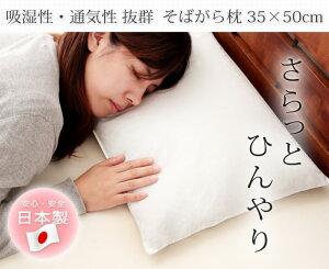 真空パックそばがら枕日本製35×50cm夏涼しい涼感通気吸湿硬め【送料無料】【smtb-f】