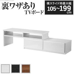 テレビ台 ボード tvボード 収納 背面収納スライドTVボード ROBIN SLIDE〔ロビン スライド〕(代引き不可)【送料無料】