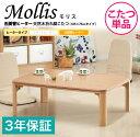 こたつ 折れ脚 長方形 天然木製折れ脚リバーシブルこたつ Mollis〔モリス〕 105x75cm 石英管【あす楽対応】【送料無料】
