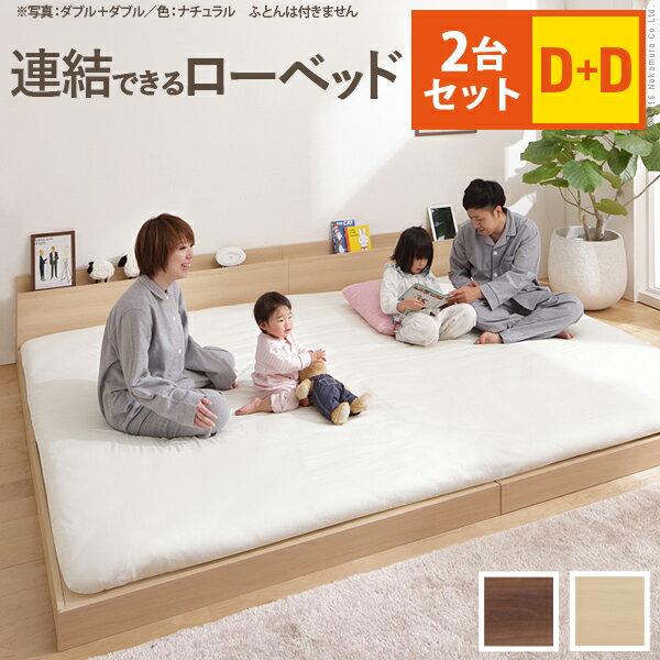 家族揃って布団で寝られる連結ローベッド 〔ファミーユ フラット〕 ベッドフレームのみ ダブル+ダブル 同色2台セット()【送料無料】 【送料無料】ベッド 連結ベッド ロータイプ