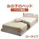 ベッド シングル 敷布団でも使えるローベッド 〔ミミ フラット〕 シングル ベッドフレームのみ 木製(代引不可)【送料無料】